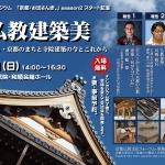 シンポジウム「寺院と仏教建築美~異分野3人の建築家が語る・京都のまちと寺院建築の今とこれから」(2017年10月8日)