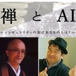 禅の都、鎌倉で「禅とAI」の対談イベントを開催:「禅とAI」〜シンギュラリティの先にあるものとは?〜